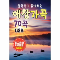 한국인이 좋아하는 애창 가곡 70곡 [USB]