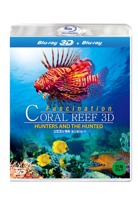      3D:   [FASCINATION CORAL REEF: HUNTERS & THE HUNTED]