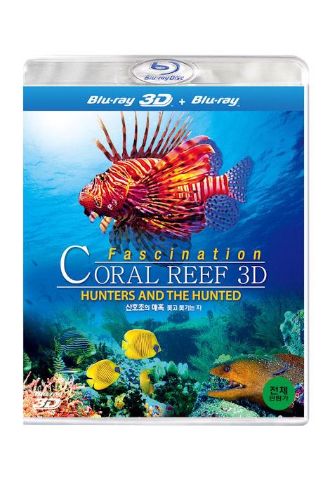 산호초의 매혹: 쫓고 쫓기는 자 3D [초회한정 투명케이스] [FASCINATION CORAL REEF: HUNTERS & THE HUNTED] [14년 4월 3D 블루레이 페스티벌 프로모션]