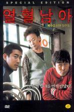 열혈남아 S.E [13년 4월 아트서비스 한국영화 할인행사] [S.E/2disc/아웃케이스]