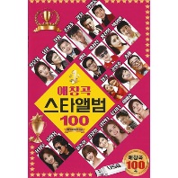 애창곡 스타앨범 100곡 [USB]