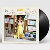 꽃갈피: 리메이크 [한정반 LP]