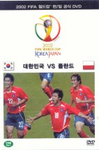 2002 FIFA WORLD CUP KOREA JAPAN/ 대한민국 VS 폴란드