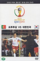 2002 FIFA WORLD CUP KOREA JAPAN/ 대한민국 VS 포르투갈