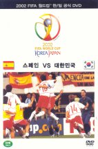 2002 FIFA WORLD CUP KOREA JAPAN/ 대한민국 VS 스페인
