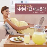 세상에서 가장 달콤한 시네마팝 태교음악 SWEET & LOVE