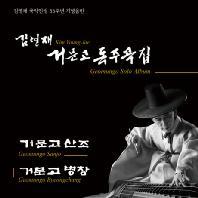 김영재 - 거문고 독주곡집: 산조 & 병창 [국악인생 55주년 기념음반]