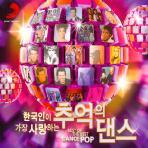 한국인이 가장 사랑하는 추억의 댄스 [BEST OF THE BEST DANCE POP]