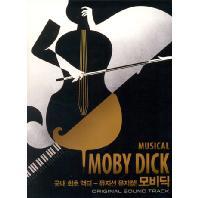 뮤지컬 모비딕 [MOBY DICK] 미개봉 새상품