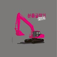 분홍굴착기: 금지곡