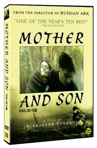 어머니와 아들 [MOTHER AND SON] / (미개봉)