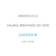 BREATHLESS/ CALLING [CD+DVD] [한정반 B]