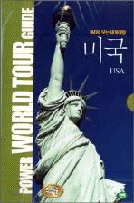 DVD로 보는 세계 여행 - 미국