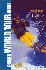 DVD로 보는 세계 여행 - 캐나다