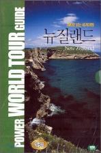 DVD로 보는 세계 여행 - 뉴질랜드