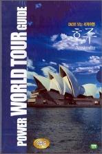 DVD로 보는 세계 여행 - 호주
