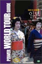 DVD로 보는 세계 여행 - 일본 2