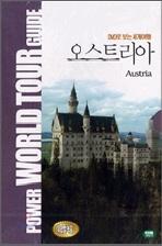 DVD로 보는 세계 여행 - 오스트리아