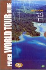 DVD로 보는 세계 여행 - 괌