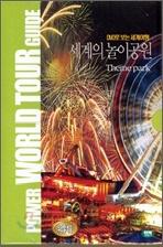 DVD로 보는 세계 여행 - 세계의 놀이공원