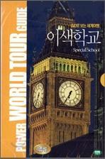 DVD로 보는 세계 여행 - 이색학교
