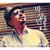 박상민 - BEST STORY [20TH ANNIVERSARY]