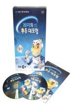 레이의 우주 대모험 2집 [EBS 어린이 과학 애니메이션: 가이드북 포함]