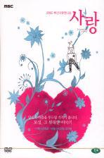 MBC 휴먼다큐멘터리 사랑 2008