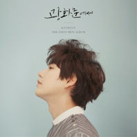 광화문에서 [THE FIRST MINI ALBUM]