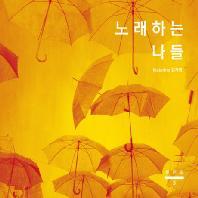 5 노래하는 나들: FEATURING 김가영