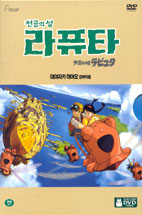 천공의 성 라퓨타 [LAPUTA: CASTLE IN THE SKY]