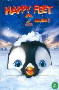 해피 피트 2 [HAPPY FEET 2] [15년 11월 워너 핫세일 프로모션]