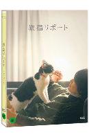 고양이 여행 리포트 [旅猫リポ一ト]