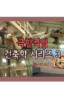 EBS 극한직업 건축학 시리즈 3 [주문제작상품]