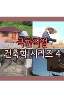 EBS 극한직업 건축학 시리즈 4 [주문제작상품]