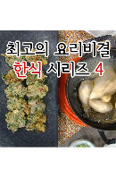 EBS 최고의 요리비결 한식 시리즈 4 [주문제작상품]