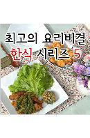 EBS 최고의 요리비결 한식 시리즈 5 [주문제작상품]