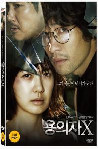 용의자 X [14년 5월 CJ 한국영화 프로모션]