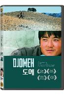 도메 [DJOMEH]