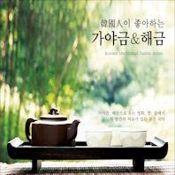 한국인이 좋아하는 가야금 & 해금