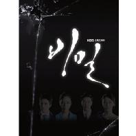 비밀 [KBS 수목드라마]