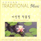 KBS FM 기획 한국의 전통 음악시리즈/ 이성천 작품집 (KBS/서울음반. 초판 쥬얼케이스)