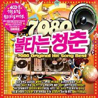 7080 불타는 청춘: 가요 & 팝 오리지널 베스트