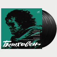 5 SONATAS FOR CELLO AND PIANO/ DANIIL SHAFRAN, ANTON GINSBURG [ANALOGPHONIC 180G LP] [베토벤: 첼로 소나타 전곡 레코딩 - 다닐 샤프란 & 긴스부르크]