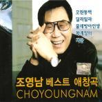 조영남 - 베스트 애창곡[2CD]
