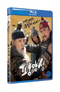 평양성 [12년 11월 캔들미디어 블루레이 할인행사] (미개봉)