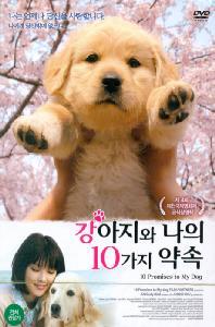 강아지와 나의 10가지 약속 [13년 4월 미디어허브 72종 할인행사] [DVD] [비닐포장 미개봉]