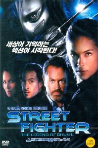 스트리트 파이터: 춘리의 전설 [STREET FIGHTER: THE LEGEND OF CHUN-LI] [15년 2월 미디어허브 68종 프로모션] [1disc]