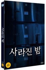 사라진 밤 [한정판]