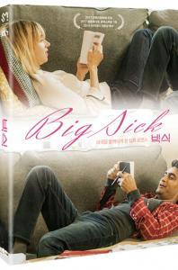 빅식 [BIG SICK]